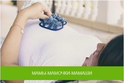 МАМЫ-МАМОЧКИ-МАМАШИ